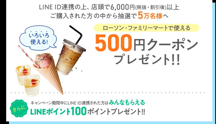 500円クーポンプレゼント!!