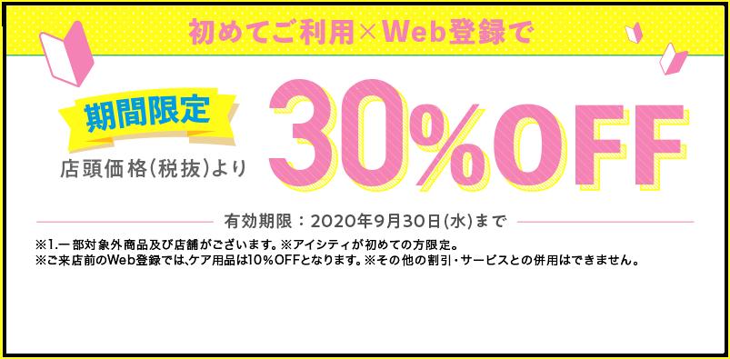 初めてご利用×Web登録で期間限定 店頭価格(税抜)より30%OFF