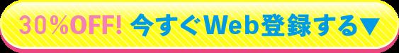 30%OFF! Web登録