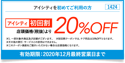 アイシティを初めてご利用の方 アイシティ初回割店頭価格(税抜)より20%OFF
