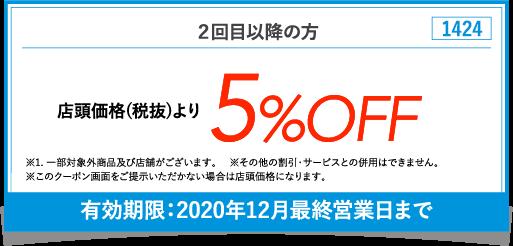 2回目以降の方 店頭価格(税抜)より5%OFF