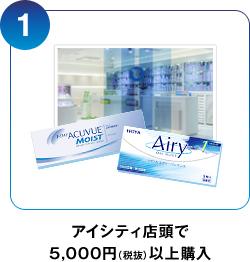 アイシティ店頭で5,000円(税抜)以上購入