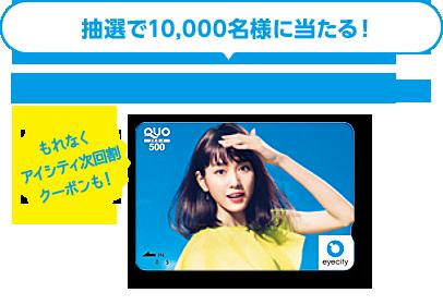 抽選で10,000名様に当たる!オリジナルQUOカード(500円分)