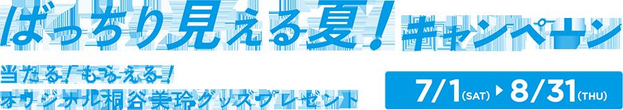 ばっちり見える夏!キャンペーン当たる!もらえる!オリジナル桐谷美玲グッズプレゼント7/1(SAT) 8/31(THU)