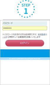 下のボタン・QRコードからマイページにログイン
