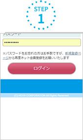 下のボタンからマイページにログイン