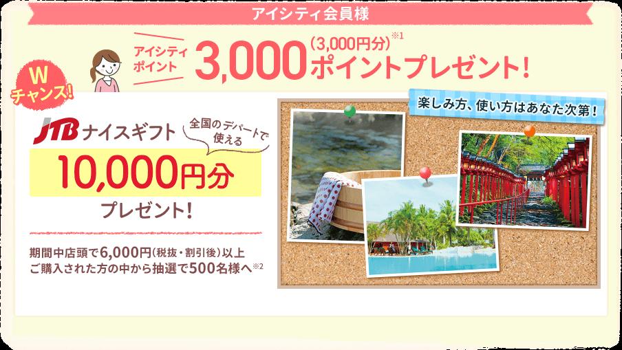 アイシティポイント3,000(3,000円分)ポイントプレゼント!