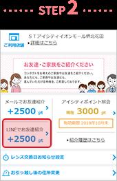 マイページの「LINEでお友達紹介」ボタンをクリック