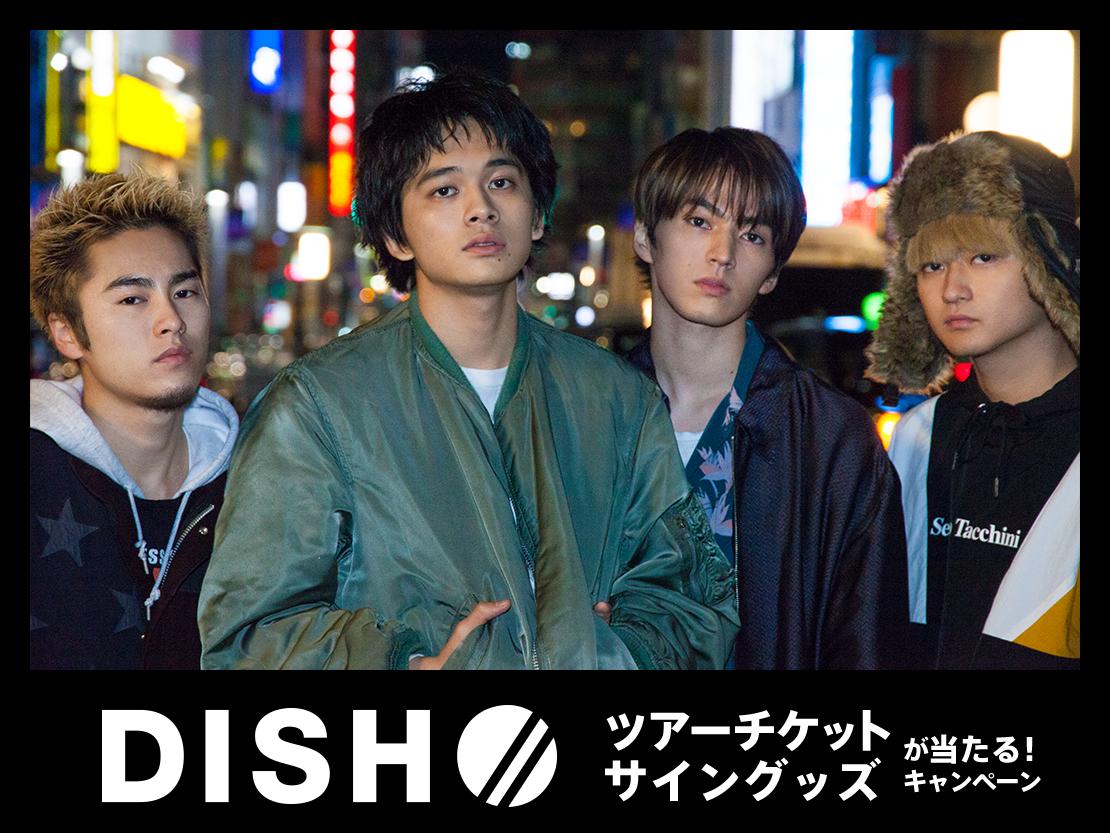 DISH//ツアーチケット&サイングッズが当たる!キャンペーン