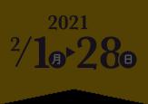 2021年2月1日(月)~28日(日)