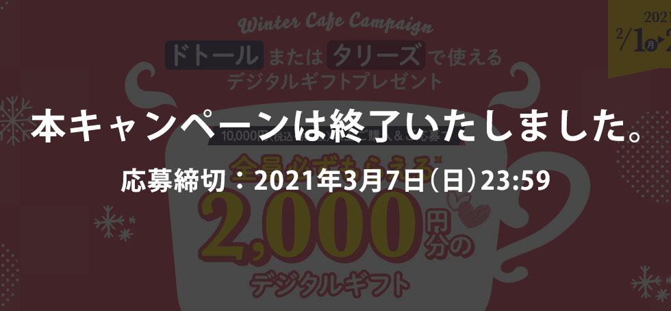 Winter Cafe Campaign 本キャンペーンは終了いたしました。応募締切:2021年3月7日(日)23:59