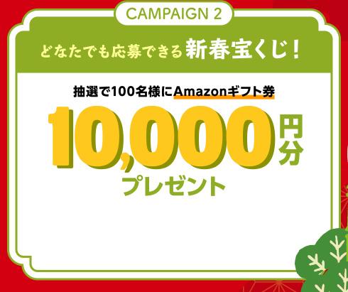 CAMPAIGN2 どなたでも応募できる新春宝くじ! 抽選で100名様にAmazonギフト券10,000円分プレゼント
