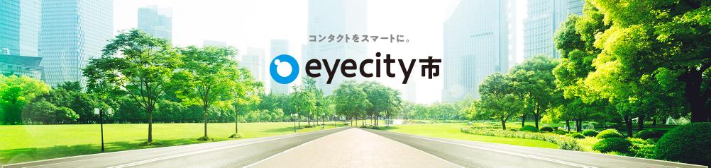 コンタクトをスマートに eyecity市