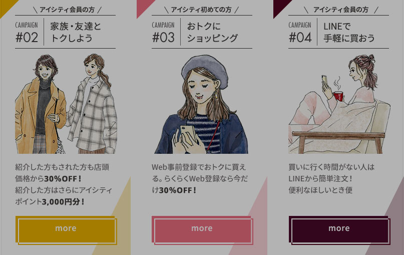 CAMPAIGN#02家族・友達とトクしよう CAMPAIGN#03おトクにショッピング CAMPAIGN#04LINEで手軽に買おう