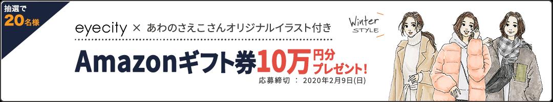 Amazonギフト券10万円分プレゼント!