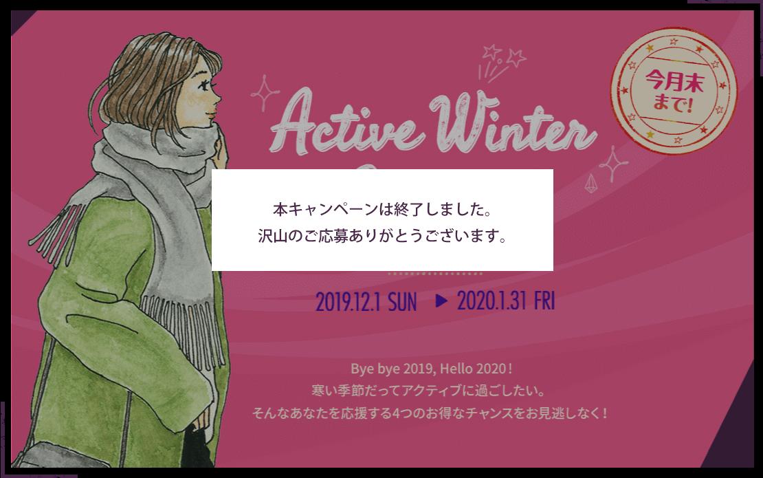 ACTIVE WINTER キャンペーン