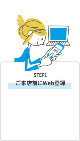 STEP1ご来店前にWeb登録