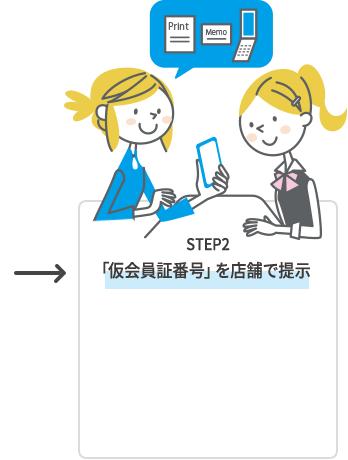 STEP2「仮会員証番号」を店舗で提示