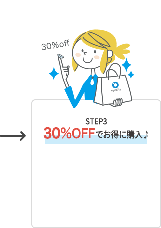STEP330%OFFでお得に購入♪