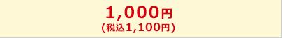 1,000円