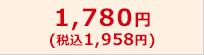 1,780円(税込1,958円)