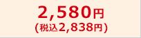 2,580円