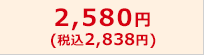 2,580円(税込2,838円)