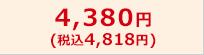 4,380円