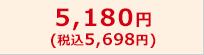 5,180円(税込5,698円)
