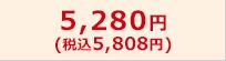 5,280円(税込5,808円)