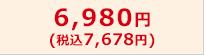 6,980円