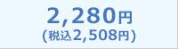 2,280円(税込2,508円)