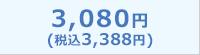 3,080円