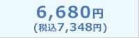 6,680円
