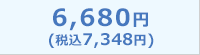 6,680円(税込7,348円)