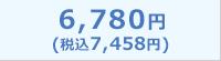 6,780円(税込7,458円)