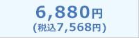6,880円(税込7,568円)