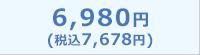 6,980円(税込7,678円)