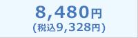 8,480円(税込9,328円)
