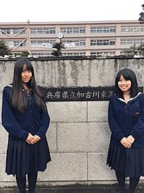 ※兵庫県立加古川東高等学校様にて撮影