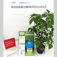 株式会社富士通HRプロフェショナルズ様