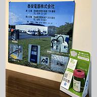 泰榮電器株式会社様