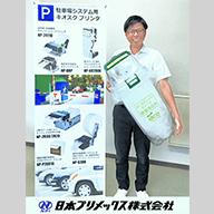 日本プリメックス株式会社様