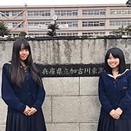 兵庫県立加古川東高等学校様