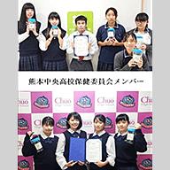 学校法人加寿美学園 熊本中央高等学校様