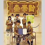 高田中学校・高等学校様
