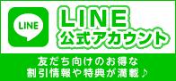 LINE公式アカウント 友だち向けのお得な割引情報や特典が満載♪