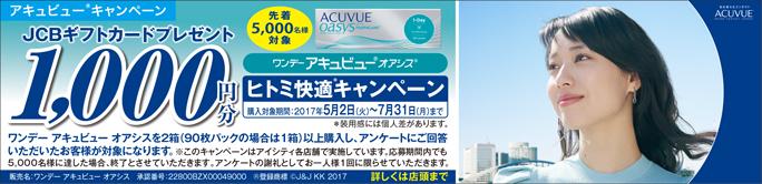 ヒトミ快適キャンペーン!JCBギフトカード1,000円分プレゼント