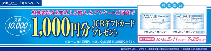1,000円分のJCBギフトカードをプレゼント