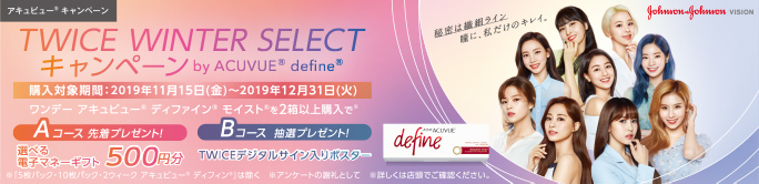 TWICE WINTER SELECT キャンペーン by ACUVUE define